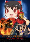 日本よ、これも映画だ