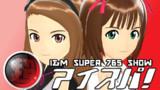 I&M 超765 SHOW~アイスパ!~ 番宣画像