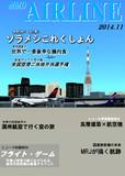 月刊MMDエアライン 2014年11月号