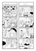 10月29日 日本シリーズ第四戦