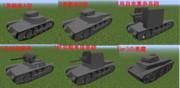 1号戦車たち