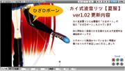 【Ver.UP】カイ式波音リツ 夏服【Ver1.02】