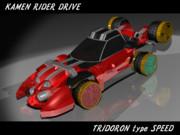 トライドロン・タイプスピード+コアメダル・ホイールユニット
