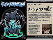 【悪魔娘シリーズ】クトゥルフ神話編№26『ティンダロスの猟犬』