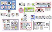 裏・素晴らしきポケモン生主相関図第1.12版