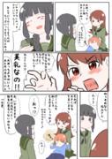 北上さんは… 美乳!!(テイク2