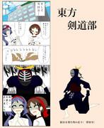 東方剣道部15-3