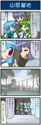 がんばれ小傘さん 1436