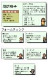 ミリオンライブウソ攻略記事 周防桃子
