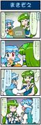 がんばれ小傘さん 1437