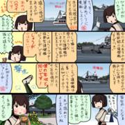 港のひゅうが・ヨコハマ・ヨコスカ