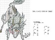 【クロスステッチ図案】白澤さま【鬼徹】