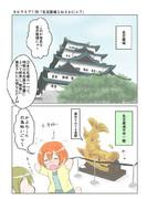 タビライブ!29「名古屋城とおさかにゃ?」