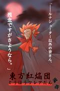 東方紅焔団(とうほうフレアだん)