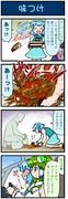 がんばれ小傘さん 1439