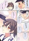 恋する加賀さん