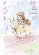 あやせさん枠放送1000回突破お祝い絵!