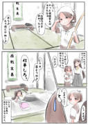 【艦これ】敷波「模様替えなう」【4コマ】