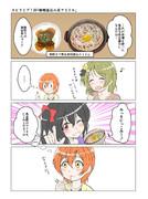 タビライブ!30「味噌煮込み系アイドル」