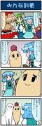 がんばれ小傘さん 1441