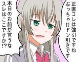 俺ツイ漫画8