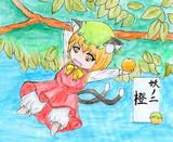 妖ノ二「橙」