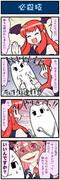 がんばれ小傘さん 1442