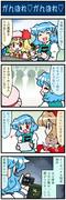 がんばれ小傘さん 1443
