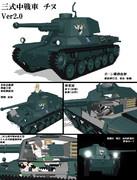 三式中戦車 Ver2.0