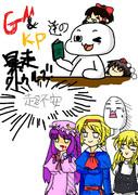 GM&KP達の暴走クトゥルフ!!