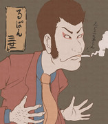 浮世絵(るぱん三世)