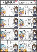 浦添城VS脇本城
