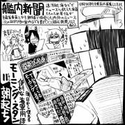 【艦これ】艦内新聞【史実】