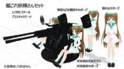 【MMD艦これ】艦これ艦艇乗組員妖精さんフィギュア