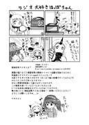 ほのぼのほっぽちゃんと龍驤ちゃんの漫画空間ラジオ