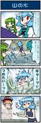 がんばれ小傘さん 1444
