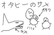 オタヒーのサメ