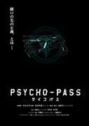 PSYCHO-PASS ポスター