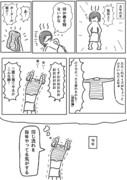 エッセイ漫画「風呂上り」