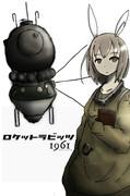 漫画ロケットラビッツ1961予告