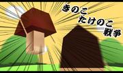 【MMD】きのこたけのこ戦争