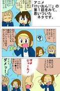 けいおん!のシュールな漫画を描いてみた 5