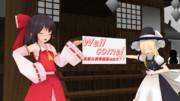 博麗神社ジョーク5