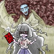 呪野花子と怨霊伝説