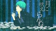 【MMD】月に吠えらんねえ/朔
