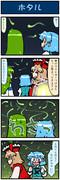 がんばれ小傘さん 1448