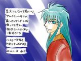 納谷六郎さまへの追悼