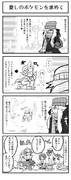 【ポケモンXY】 愛しのポケモンを求めて 【4コマ】