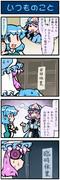がんばれ小傘さん 1450