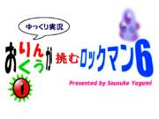 八神蒼弐氏に向けた新タイトル・動画ロゴその1 『おりんくうが挑むロックマン6』